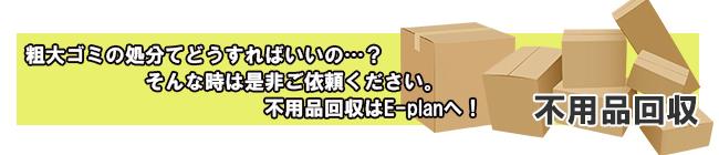 粗大ゴミの処分てどうすればいいの?そんな時は是非ご依頼ください。不用品回収はE-planへ!不用品回収