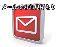 リサイクル回収の依頼メールはこちら!